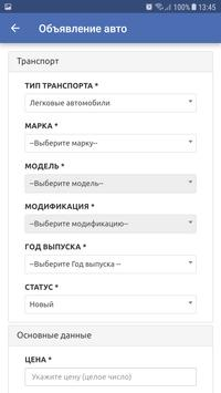 AwtoMarket.biz screenshot 5