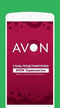 Avon - Таджикистан poster