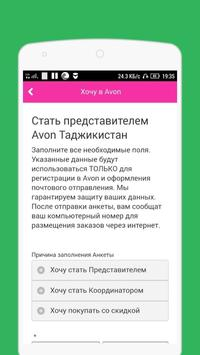 Avon - Таджикистан screenshot 3