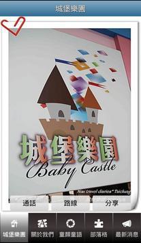 城堡樂園親子餐廳 粉絲APP poster