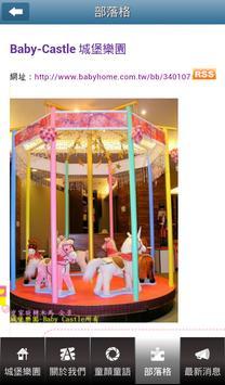 城堡樂園親子餐廳 粉絲APP apk screenshot