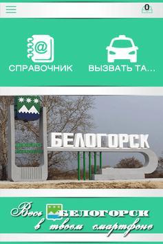 Белогорск poster
