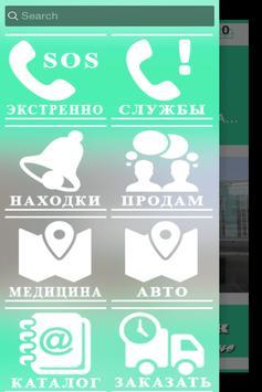 Белогорск screenshot 1