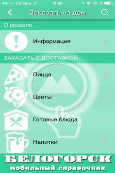 Белогорск screenshot 2