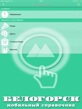 Белогорск screenshot 6