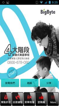 BigByte 大樹國際 poster