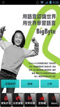 BigByte 大樹國際 apk screenshot