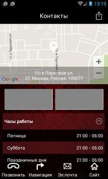Bar BOSS apk screenshot