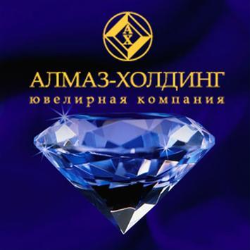 Алмаз Холдинг Татарстан poster