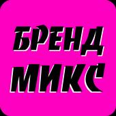 """Магазин одежды """"Бренд микс"""" icon"""