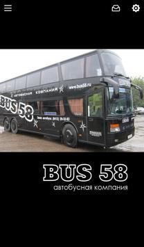 Poster Bus 58 (Пенза)