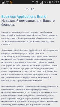 BusinessAppBrand apk screenshot
