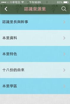 北投區泉源里 apk screenshot