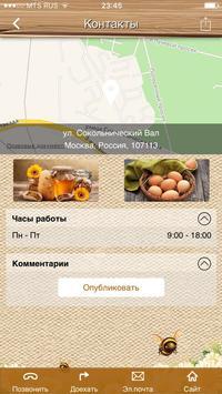 Фермерское хозяйство Чертолино screenshot 4
