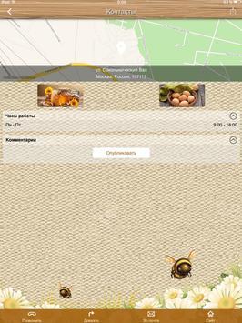 Фермерское хозяйство Чертолино screenshot 6