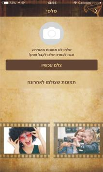 חיוך בטאצ' - אטרקציות לאירועים apk screenshot