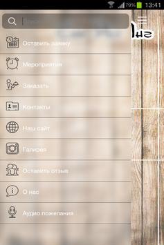 "Кафе ""Сам Янг"" screenshot 4"