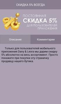 Dany & Leora Boutique скриншот 5
