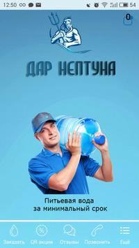 Дар Нептуна - доставка воды poster