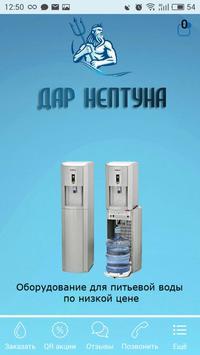 Дар Нептуна - доставка воды screenshot 1