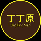 Ding Ding Yuan Pte Ltd icon
