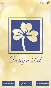 Дизайн-Лик (Пенза) постер