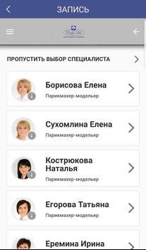 Дизайн-Лик (Пенза) скриншот приложения
