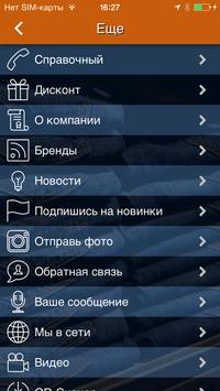 Сибирский Джинсовый Центр apk screenshot