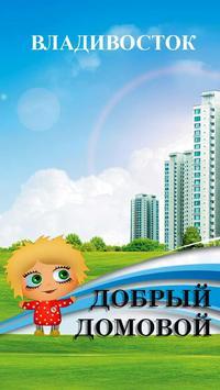 Добрый Домовой Владивосток poster