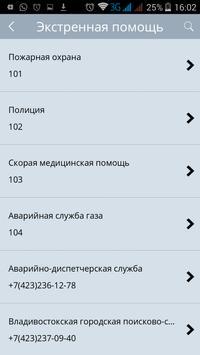 Добрый Домовой Владивосток apk screenshot