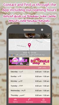 Donuts Shop Beit Hanina screenshot 3