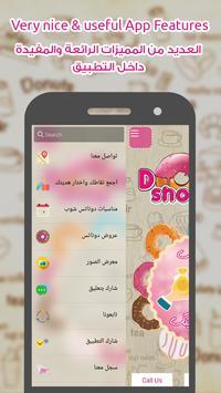 Donuts Shop Beit Hanina screenshot 1