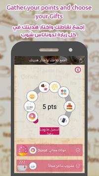 Donuts Shop Beit Hanina screenshot 2