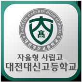 대전대신고등학교 icon