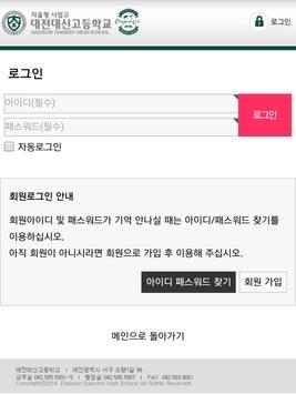 대전대신고등학교 apk screenshot