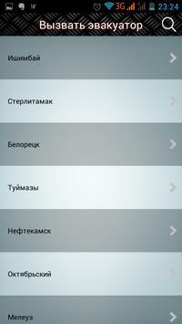 Джин Авто screenshot 1