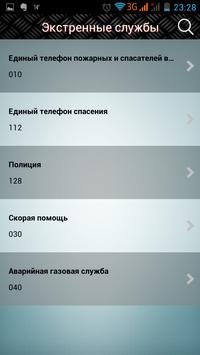 Джин Авто screenshot 5