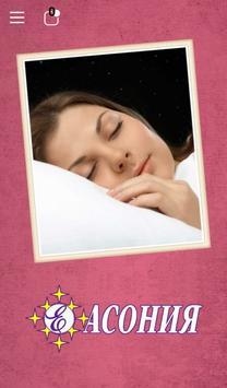 Е Асония poster