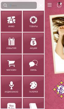 Е Асония screenshot 1