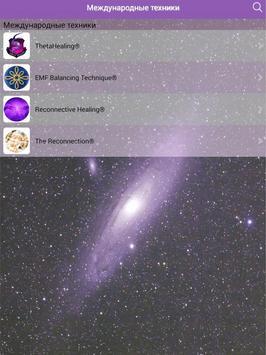 Эра Водолея apk screenshot