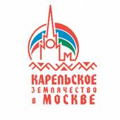 Карельское землячество Москва icon