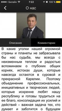 Карельское землячество Москва apk screenshot