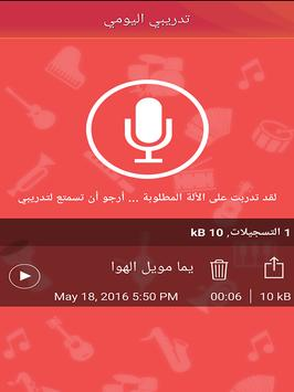Ezef fe betak إعزف في بيتك apk screenshot