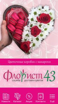 Флорист43 poster