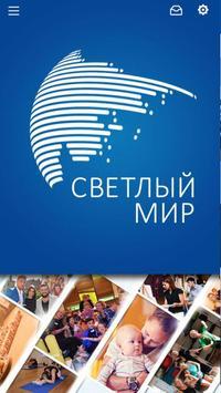 Светлый мир. poster