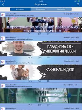 Светлый мир. apk screenshot