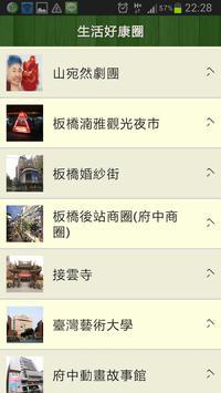 板橋區港德里 apk screenshot