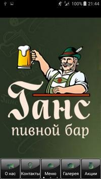 ГАНС,пивной БАР apk screenshot