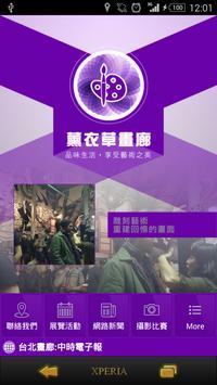 薰衣草畫廊 poster
