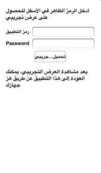 GetAppDone apk screenshot
